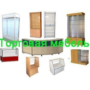 Заказать торговую мебель в Самаре
