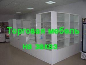 Торговая мебель в Самаре